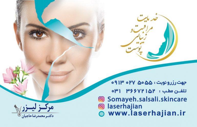 لیزر موهای زائد اصفهان