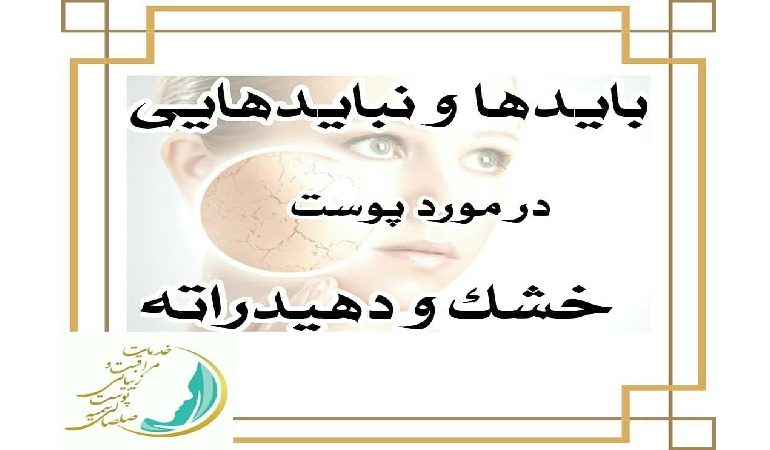 بهترین اسکین کر اصفهان پوست دهیدراته