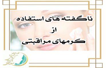 بهترین اسکین کر اصفهان ناگفته های استفاده از کرم های مراقبتی
