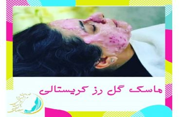 بهترین اسکین کر اصفهان ماسک گل رز کریستالی