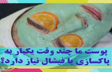 بهترین لیزر موی زاید اصفهان   فیشال و پاکسازی صورت