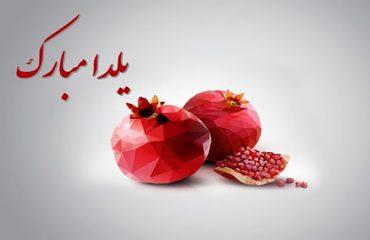 بهترین لیزر موهای زائد اصفهان   یلدا مبارک