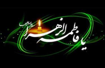 شهادت حضرت فاطمه (س) | بهترین لیزر موی زائد اصفهان