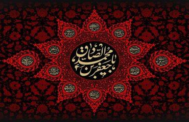 شهادت امام جعفر صادق (ع) | بهترین لیزر موهای زائد اصفهان
