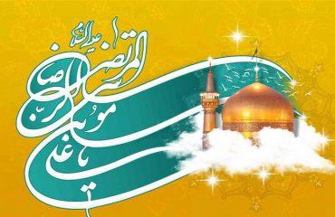 ولادت حضرت امام رضا (ع) | بهترین لیزر موی زاید اصفهان